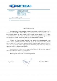 Благодарственное письмо от АВТОВАЗ