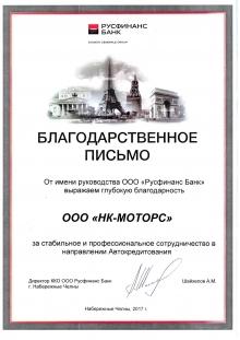 Русфинанс банк